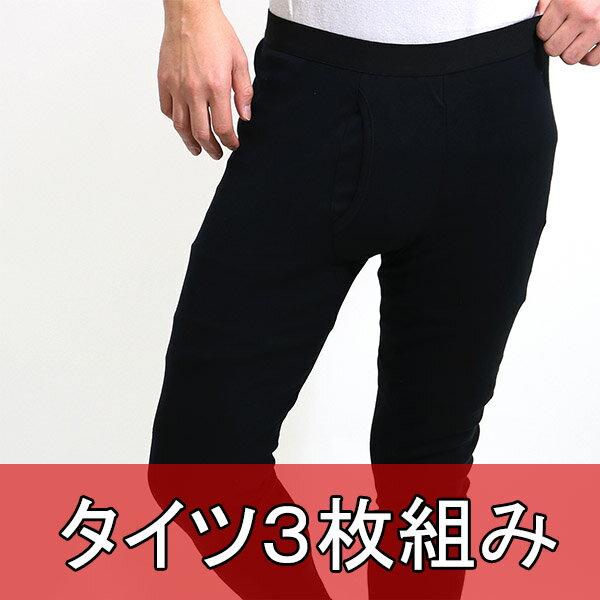 綿タイツ 3枚セット(2F分)ウエストゴム黒 前開き 綿100% メンズ タイツ 紳士メンズインナーSHOPバンタン