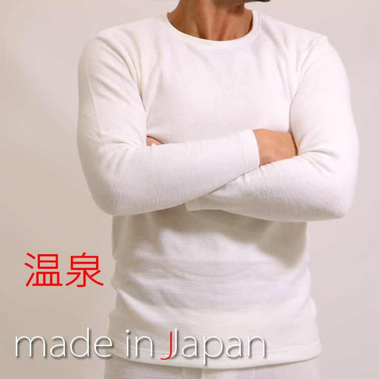 日本製 温泉ウォーカー 裏起毛 保温 防寒インナーあったか 長袖tシャツ【厚地】【吸湿発熱】【もっとあったか】17-120 あったか インナー 男性 ルネスアルファ
