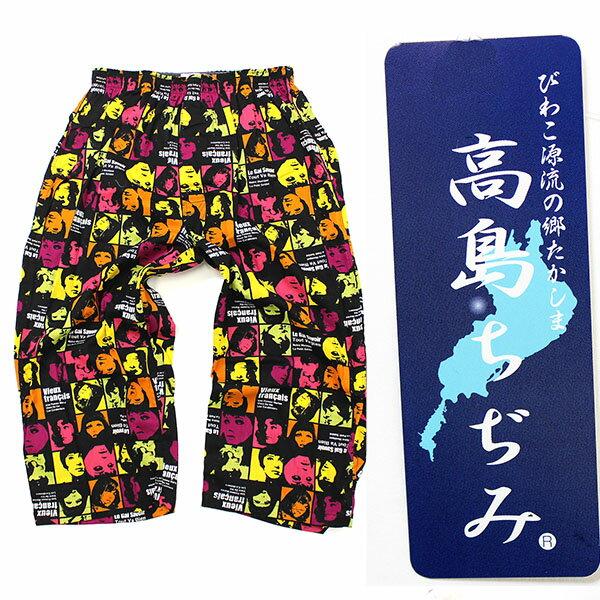 高島ちぢみステテコ メンズ 日本製 (カラー75)
