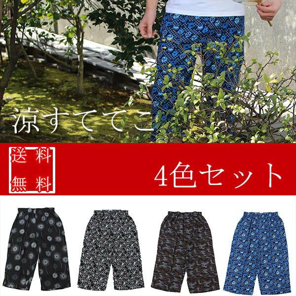 送料無料 ステテコ メンズ 4色組み 福袋 おしゃれ柄入り綿100% クレープ生地 夏の涼しい下着【4色セット】