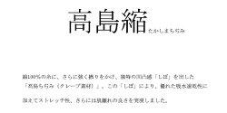 【3枚組】高島ちぢみトランクス/日本製/3枚セット/涼しい/高島縮み/トランクス/前ひらき/綿100%/クレープ
