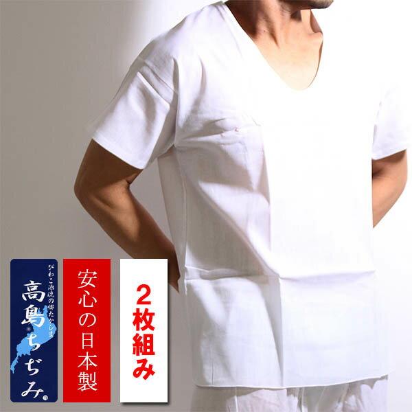 (2枚組み)高島ちぢみ日本製 綿100%クレープ肌着シャツ/白/メンズ/春夏/半袖Uネックシャツ/14-100/涼しいシャツクレープ肌着