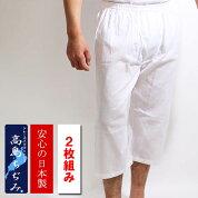 2枚セット【綿100%】日本製クレープステテコ2枚組み吸汗速乾14-102