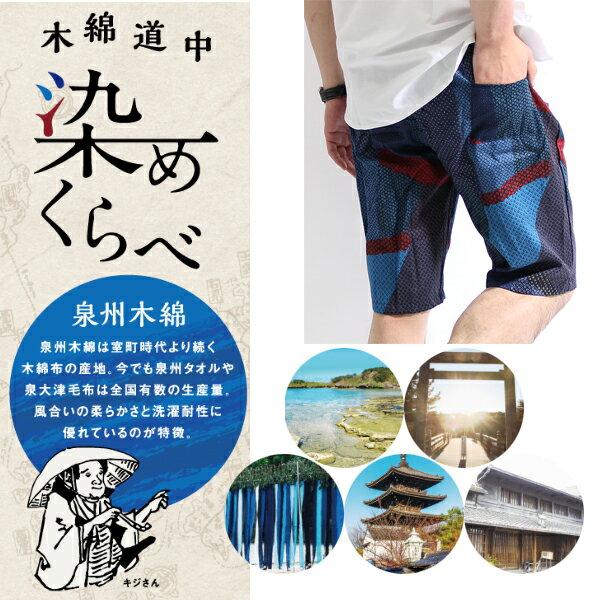 日本製 和柄 ステテコ ショート丈 メンズ 染めくらべ バックポケット付き すててこ 泉州木綿100% ハーフパンツ ステテコポケット付き