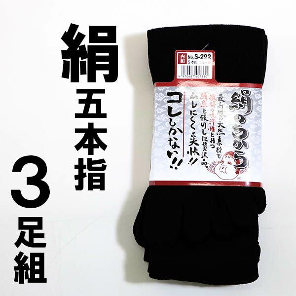 絹のちから)5本指シルクソックス3足セット(メンズ 五本指内側 シルク 靴下3足組み福袋)黒 ブラック