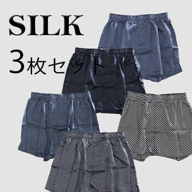 送料無料 シルクトランクス 3枚セット(シルク トランクス 絹100%)下着福袋 メンズシルク 3枚組み メンズ 男性用 前開き 色柄おまかせ