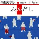 高島ちぢみのふんどし 越中ふんどし 褌 日本製 しろくま柄白熊 おしゃれふんどし メンズ 紳士 男性用 高島縮み シロクマ