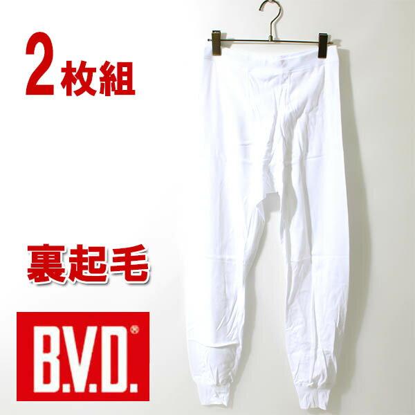 BVD 2枚組セット あったか裏起毛 綿100% 8分丈ズボン下/防寒/あったかインナー/タイツ/スパッツ/ももひき/ステテコ/メンズ
