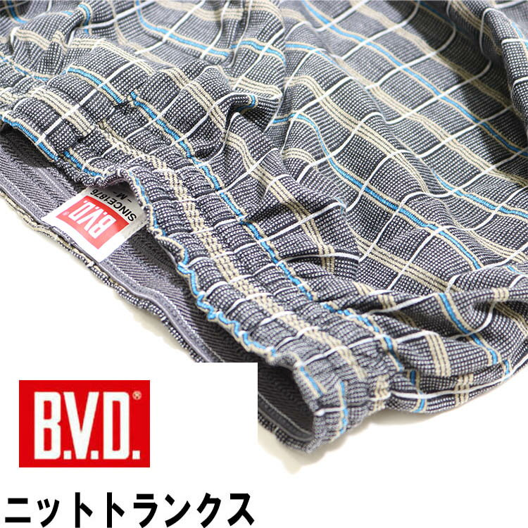 BVDニットトランクス/メンズ/前開き/吸水速乾/チェック柄/ニット生地/1000円ポッキリ