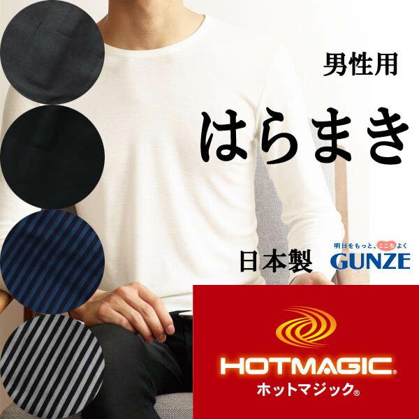 GUNZE(グンゼ)腹巻 ホットマジック 日本製 メンズ 腹巻 あったか 吸湿発熱軽量 保温 グンゼ HOTMAGIC グンゼ腹巻き(はらまき)送料無料