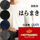 メンズ 腹巻 GUNZE(グンゼ)ホットマジック 日本製 メンズ 腹巻 あったか 吸湿発熱軽量 保温 グンゼ HOTMAGIC グンゼ…
