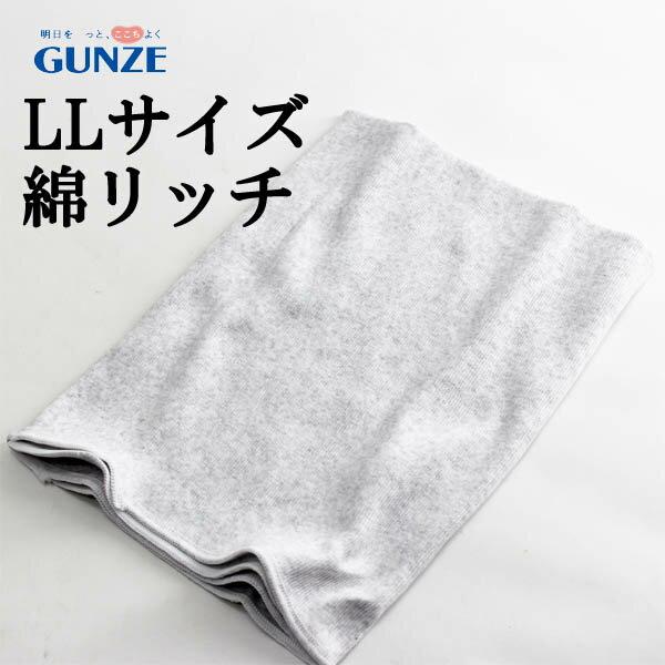 LLサイズ 送料無料 グンゼ 綿リッチ 腹巻(腹巻き リブ)メンズ レディース