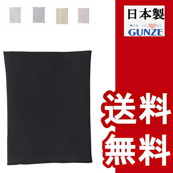 送料無料 グンゼ 綿リッチ腹巻 (腹巻き リブ)1000円ポッキリ