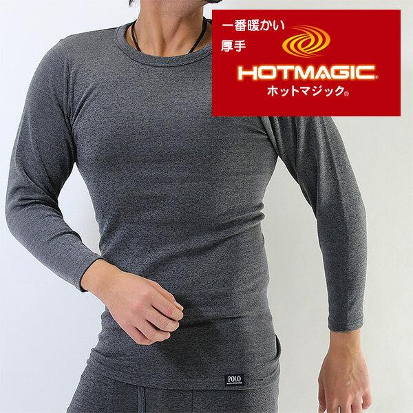 日本製 GUNZEグンゼ ホットマジック 厚手POLOメンズ裏起毛 長袖シャツ アンダーウエア(スーパーストレッチ)秋冬もっとあったかホットマジック