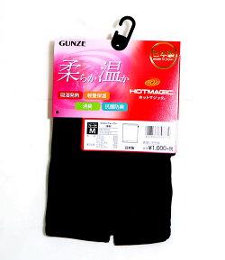 メンズ腹巻GUNZE(グンゼ)ホットマジック日本製メンズ腹巻きあったか吸湿発熱軽量保温グンゼHOTMAGICグンゼ腹巻き送料無料
