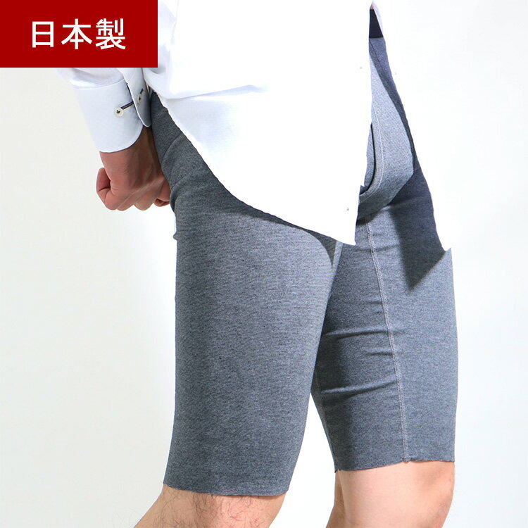 日本製ロングボクサーパンツ/グンゼ/YG/カットオフ/CUTOFF/前開き/ロングボクサー/メンズ/カットオフ/滑り止め付き/ひざ上丈