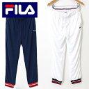 2016春夏新作 送料無料 FILA(フィラ)ミニパイルロングパンツ(FILA3723)裾しぼりジョガーパンツ