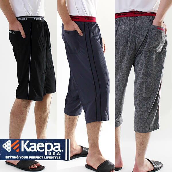 Kaepa ケイパステテコ送料無料3枚セット春夏パンツ ステテコ/3枚組みステテコ