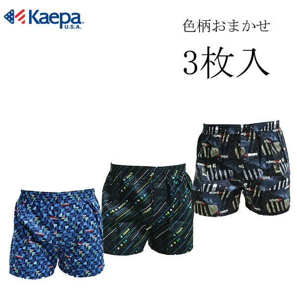 Kaepa(ケイパ)トランクス3枚セット(色柄おまかせ3枚組み福袋 送料無料)