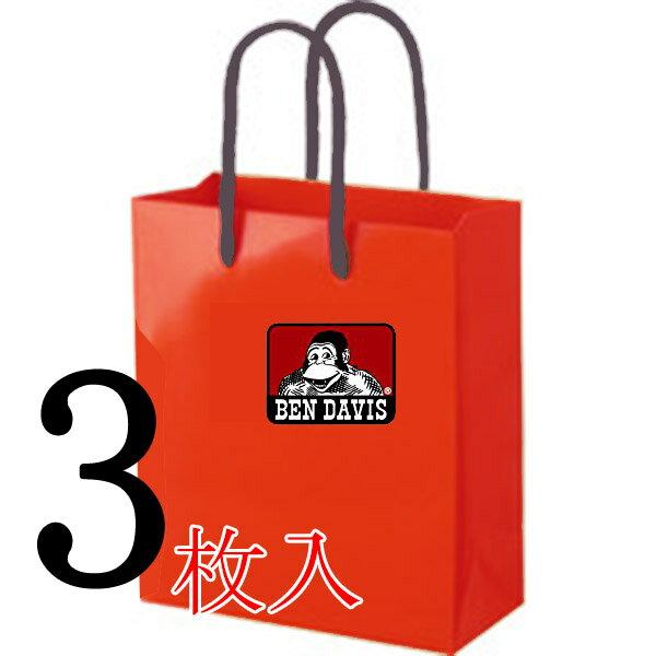 送料無料 BEN DAVISベンデイビス ボクサーパンツ 福袋3枚入り(3枚セットボクサー福袋)