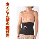 送料無料(FDS)日本製さくらんぼの種付き腹巻(パイル腹巻き ポケット付きブラック黒