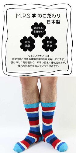 日本製送料無料【MPS】クルー丈ソックスボーダー柄おしゃれ柄メンズfdsダイゴ1,000円ポッキリ