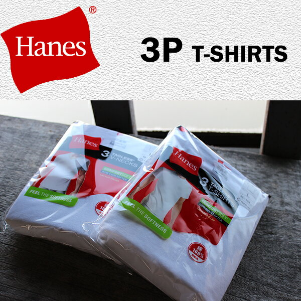 Hanes ヘインズ tシャツ 3p 綿100% Tシャツ 定番 白 3枚組み コットン パックTシャツ ホワイト ヘインズtシャツ メンズ インナー