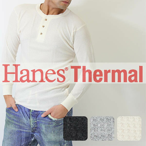 在庫処分 Hanes (ヘインズ)サーマル ヘンリーネックシャツ(MH4119)メンズ サーマル 長袖シャツ 長袖t ロンt/ヘインズ
