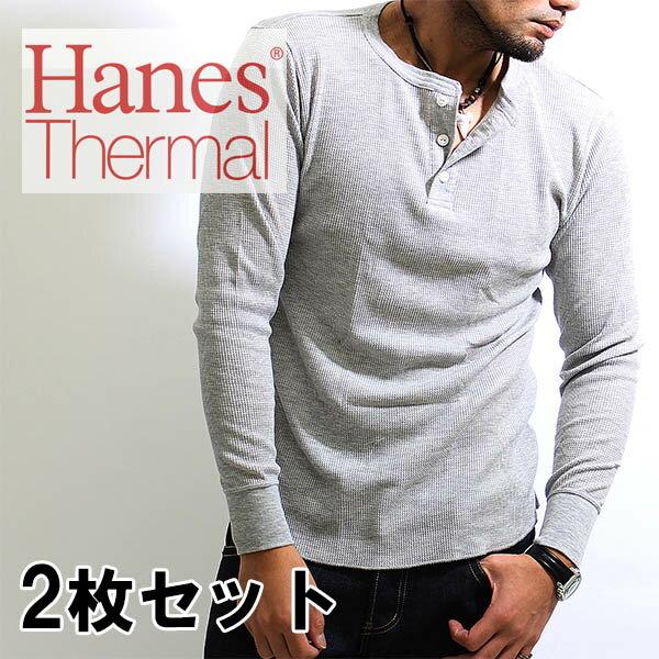 送料無料(HM4-G503)2枚組み ヘインズ (HANES)サーマル 生地 ワッフル長袖ヘンリーネックTシャツ ロンt2枚セット(ヘインズサーマル)