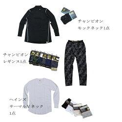 チャンピオン/ヘインズ/福袋/メンズ/3点入り
