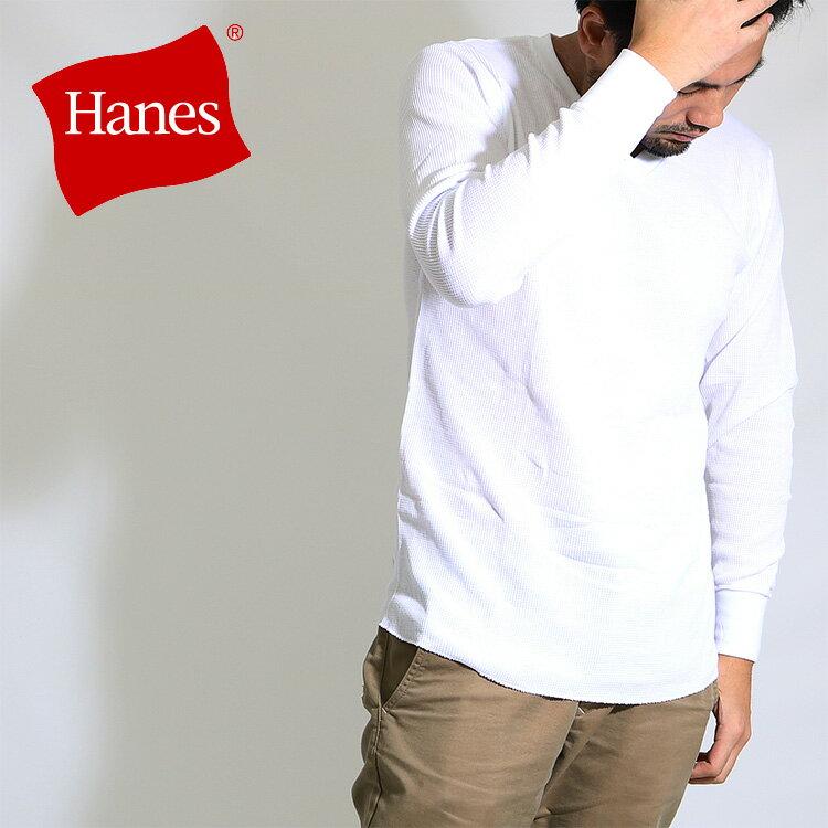 Hanes(ヘインズ)サーマル(502) 長袖Vネックtシャツ/メンズ/カットソー/ヘインズ長袖シャツ/下着/肌着/インナー/ワッフル/凸凹/ヘインズ tシャツ