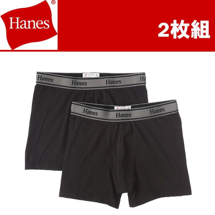 【2枚組】ヘインズHanesボクサーパンツ/コットンストレッチ/2pボクサー/ヘインズ/前とじ
