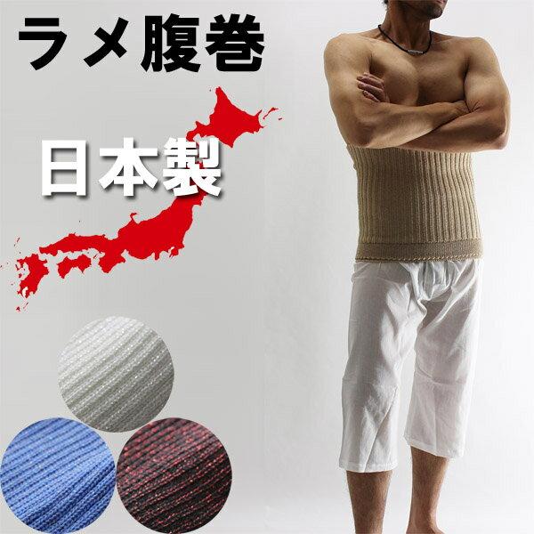 腹巻/純毛100%/ラメ入り/日本製/あったか/腹巻き/厚手はらまき/もっとあったか/バカボンのパパ
