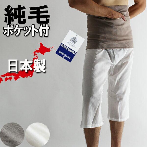 腹巻/純毛100%/ポケット付き腹巻き/日本製/メンズ/ダイラン防縮/ 厚地腹巻 /もっとあったか(ファスナー付き)ポケット腹巻き/ラクダ/ホワイト/毛100% 腹巻