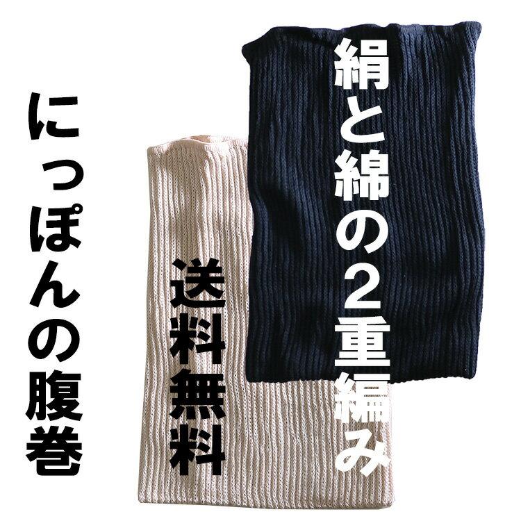 日本製 絹と綿の二重編み腹巻き/男女兼用【シルク】
