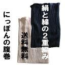 日本製 絹と綿の二重編み 腹巻き 男女兼用 腹巻【シルク】