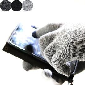 送料無料 スマホ対応 手袋 あったか 便利 メンズ レディース タッチパネル対応 手袋 スマホ 裏起毛