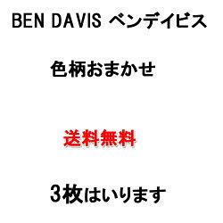 送料無料【3枚セット】BENDAVISベンデイビスボクサーパンツ/色柄おまかせ/福袋/インナー/ボクサーパンツ福袋