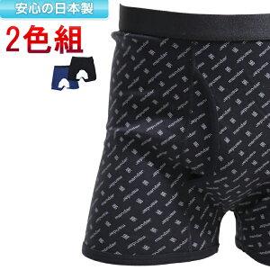 日本製 尿漏れパンツ 男性用 ちょい漏れパット ボクサーパンツ 2色セット 柄入り チョイ漏れパンツ 30cc お悩み対策 インナー 下着 メンズ