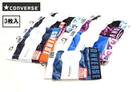 CONVERSE(コンバース) ボクサーパンツ おまかせ3枚セット 前とじ スポーツ ストレッチ 福袋 インナーパンツ