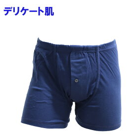 【デリケート肌】サポートインナー/トランクス/前あき/黒/乾燥/ムレ/低刺激/コットン/PHコントロール