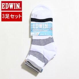 3足セット EDWIN ソックス ミドル丈 エドウィン クール ドライ 消臭 吸水速乾 ソックス 3足組 Ag DRY メンズ 靴下 ホワイト ジーンズに合う
