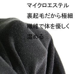 裏起毛あったか7分タイツ/防寒/2WAYストレッチ/無地/前開き/7分丈/ももひき/12-6シリーズ/メンズ/秋冬