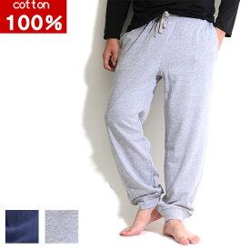 【綿100%】秋冬 裏起毛 ルームパンツ メンズ スウェットパンツ うすで あったか パンツ
