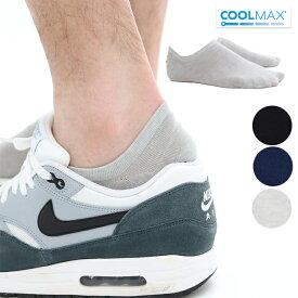 クールマックス 素材 メンズ ソックス かかと滑り止め付 ベリーショート スニーカーソックス 吸汗速乾 COOLMAX ®機能性肌着 着心地バツグン 優しい メンズインナー COOL