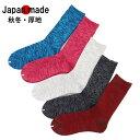日本製 リブ厚地ソックス アウトドア用 リブ 秋冬 厚地 厚手 生地 メンズ 靴下 くつした 日本製 ソックス あったか ウール 毛混 もっとあったか