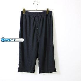 送料無料 クールマックス 素材 メンズ ステテコ 吸汗 速乾 COOLMAX 機能性肌着 涼しい 春夏 スラックスの下履き COOL