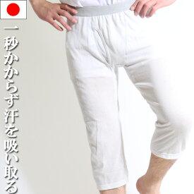 日本製 春夏 汗しらず ステテコ ももひき 綿100% ICHIBO 涼しい 男性 肌着 メンズ タオルのよう 1秒かからず汗を吸い取る 吸水 速乾 猛暑 男性用肌着 メンズインナー