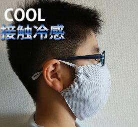 接触冷感マスク クールマスク 男女兼用 夏用 冷感マスク 大人 キッズ 子供 メンズ レディース 夏用マスク マスク クール ウォータークールマスク 冷たいマスク プール アジャスター付き 水に濡らす マスク