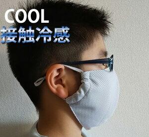 接触冷感マスク クールマスク 男女兼用 夏用 冷感マスク 大人 キッズ 子供 メンズ レディース 夏用マスク マスク クール ウォータークールマスク 冷たいマスク プール アジャスター付き 水